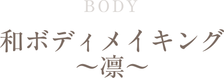 BODY 和ボディメイキング~凛~
