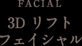 FACIAL 3Dリフトフェイシャルコース