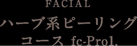 FACIAL ハーブ系ピーリングコース fc-Pro1.