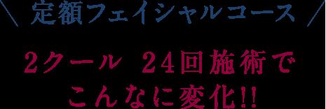 【定額フェイシャルコース】2クール 24回施術でこんなに変化!!